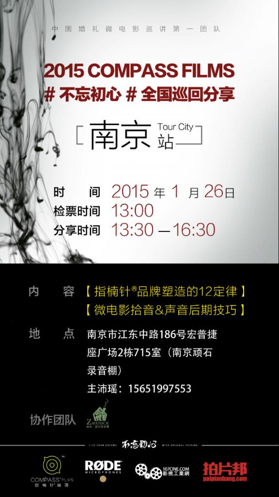 中国爱情微电影分享会
